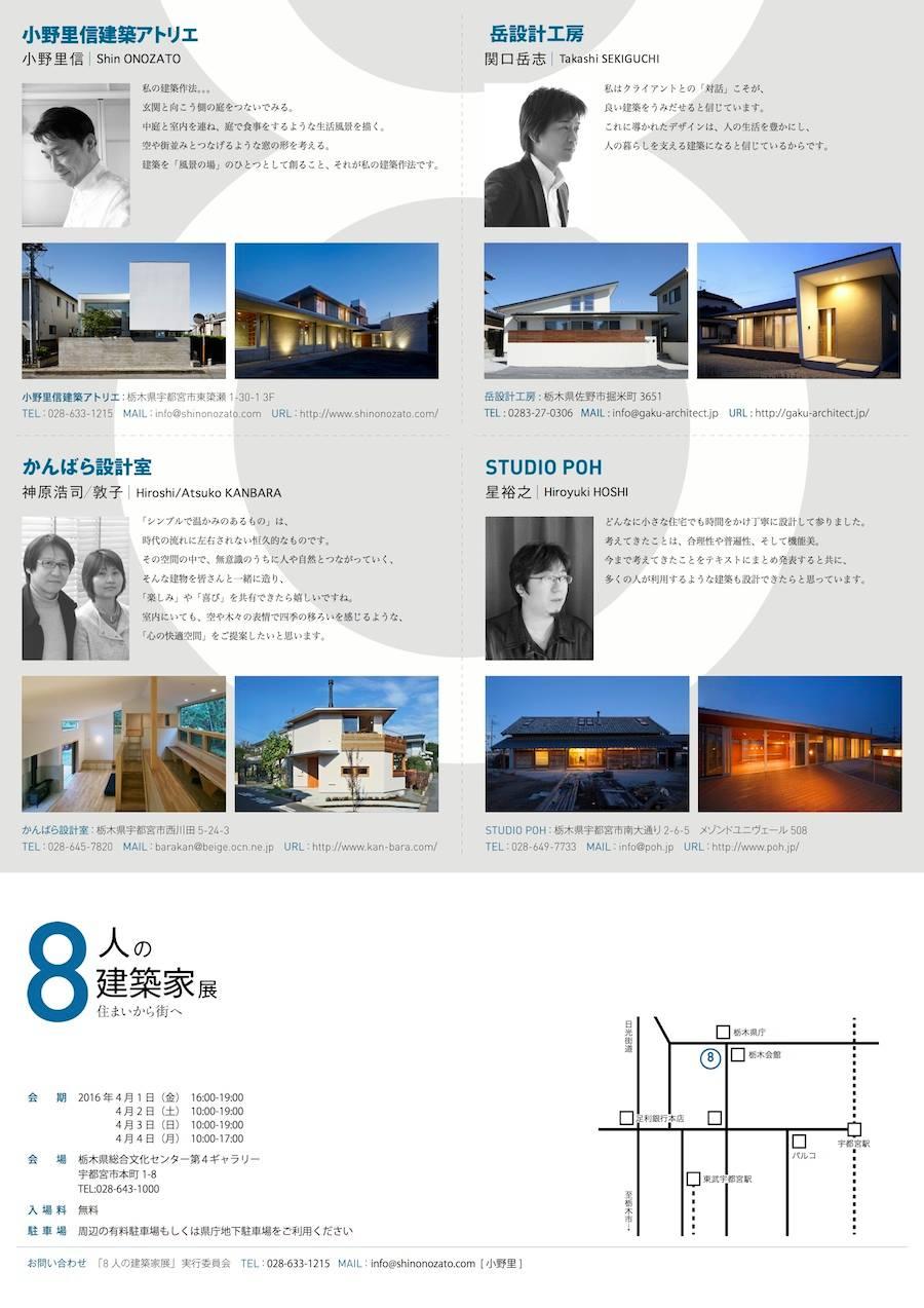 8人の建築家展 2016_d0086022_1251075.jpg