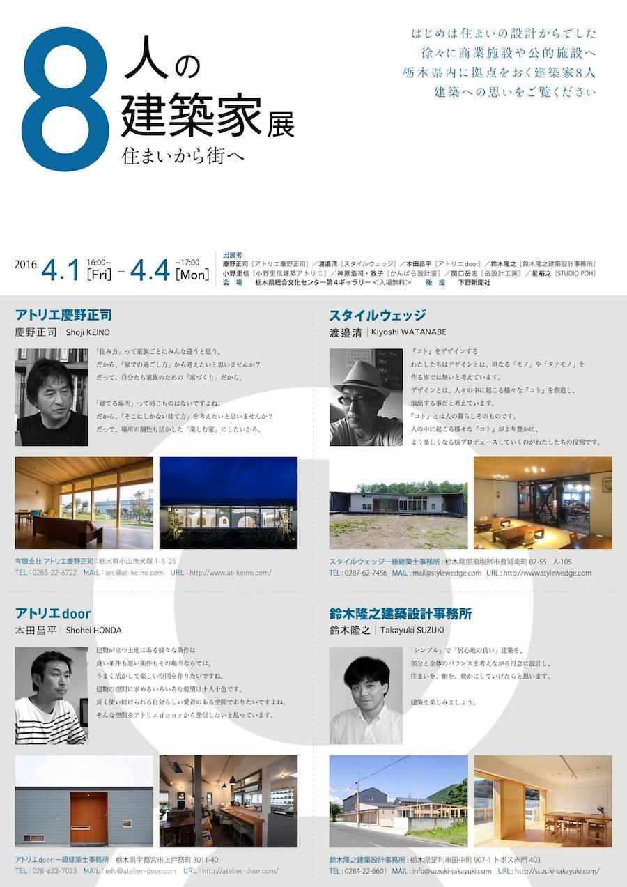 8人の建築家展 2016_d0086022_125236.jpg
