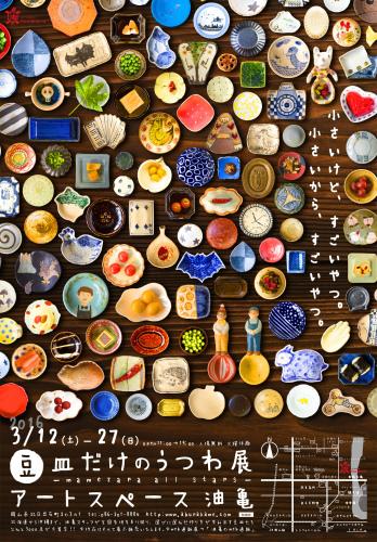 豆皿だけのうつわ展 岡山 油亀_d0269941_10435056.jpeg
