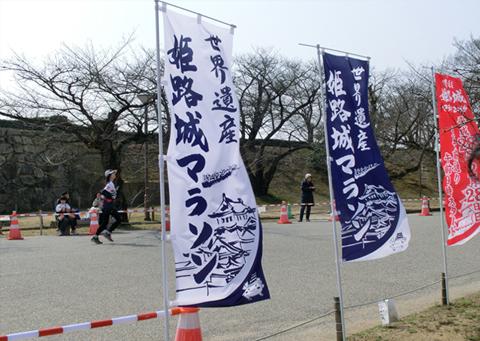 「世界遺産 姫路城マラソン2016」_c0141944_20285232.jpg
