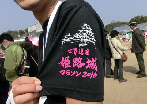 「世界遺産 姫路城マラソン2016」_c0141944_20293577.jpg