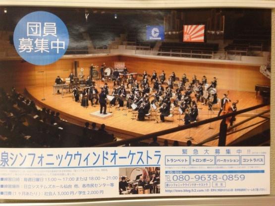 【宣伝】泉シンフォニックウインドオーケストラ団員募集のお知らせ_b0206845_16011989.jpg