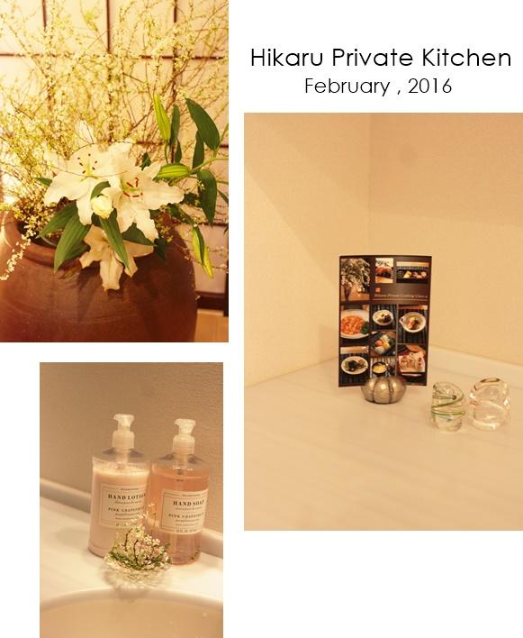 Hikaru Private Kitchen レッスンレポ_c0193245_1144396.jpg