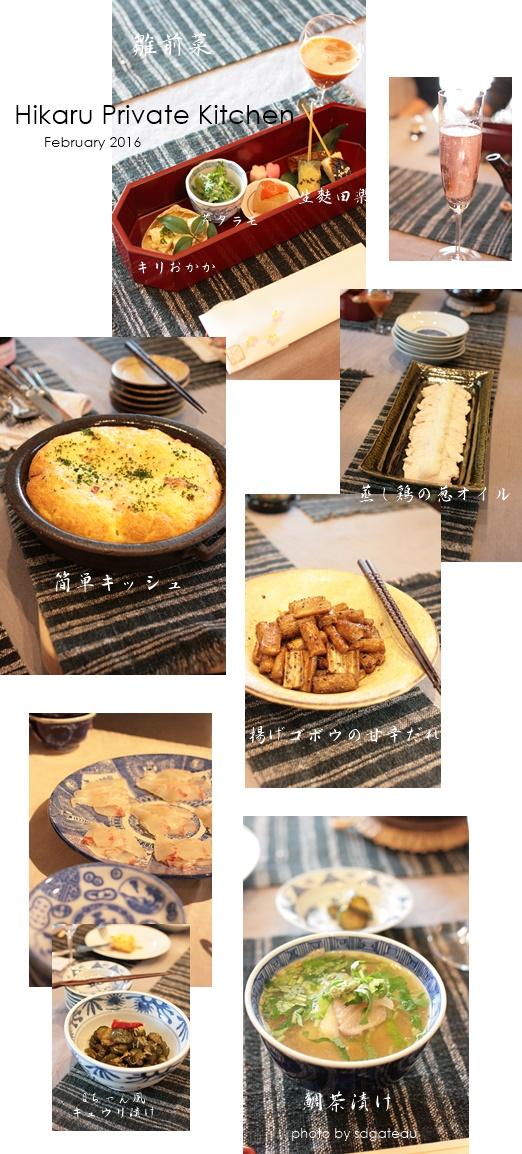 Hikaru Private Kitchen レッスンレポ_c0193245_11452754.jpg