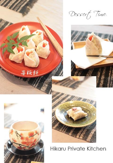 Hikaru Private Kitchen レッスンレポ_c0193245_11481612.jpg