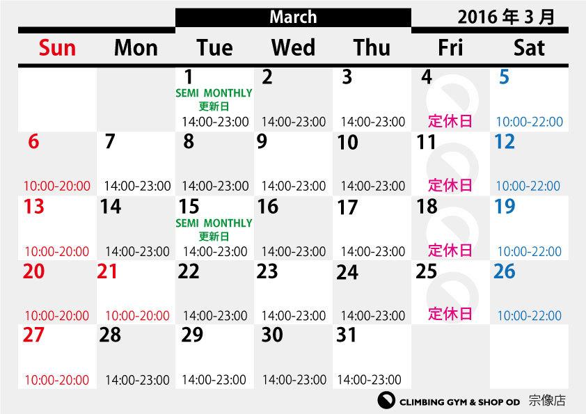 3月営業カレンダー_a0330060_14462124.jpg