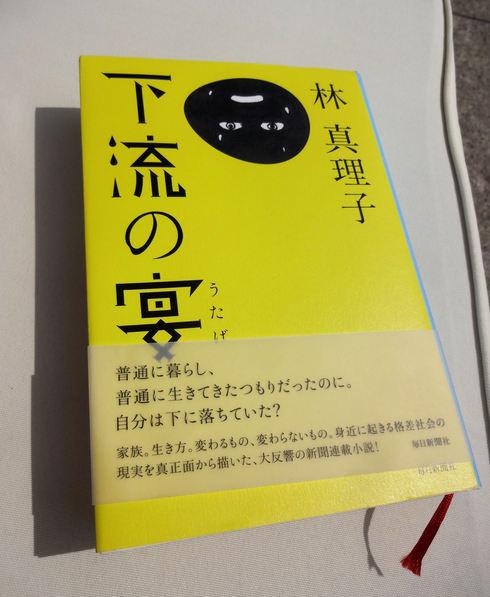 ホーチミン旅行 その11 プールで読書♪「下流の宴」@林真理子_f0054260_7251043.jpg