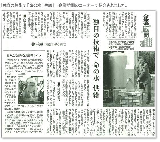 iDotecToiletが産経新聞に掲載されました_b0170161_20495095.jpg