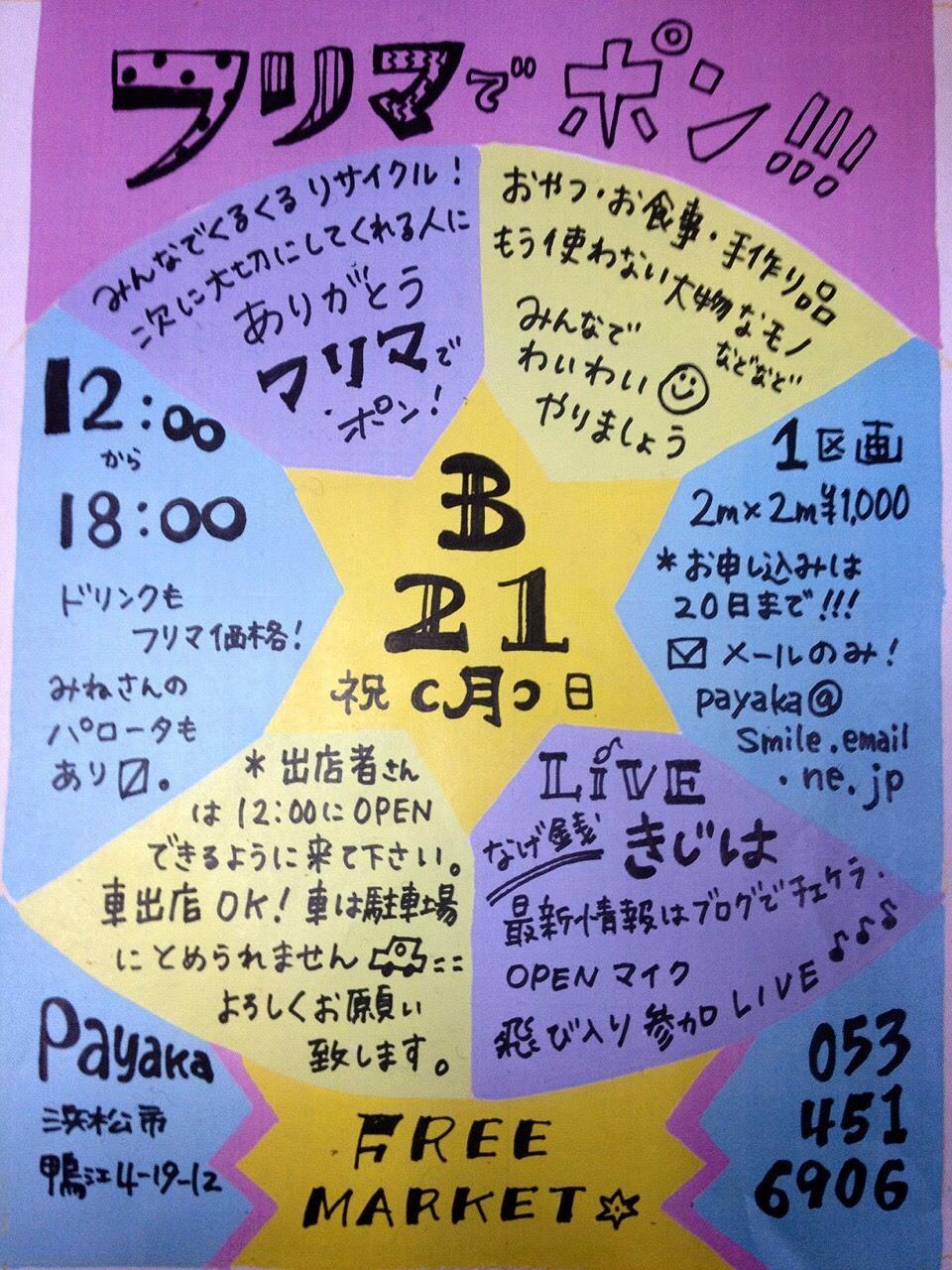 3/21(祝) フリマでポン!!!_a0252768_19552852.jpg
