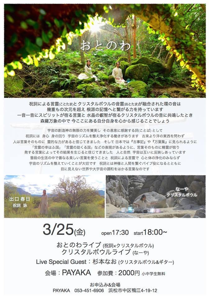 3/25(金) おとのわ&クリスタルボウルライブwith杉本直之_a0252768_19584887.jpg