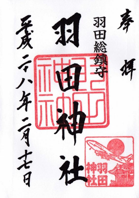 ◆ 御朱印の旅、その1 「羽田神社」へ (2016年2月)_d0316868_647295.jpg