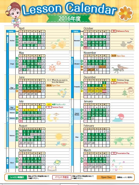 2016年度カレンダー_f0321473_14125687.jpg