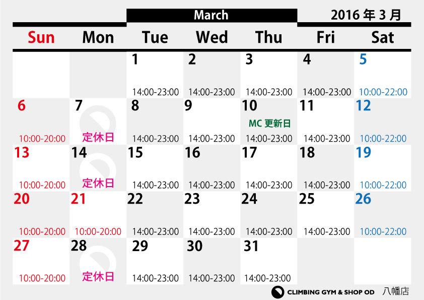 3月営業カレンダー_d0246875_15530583.jpg