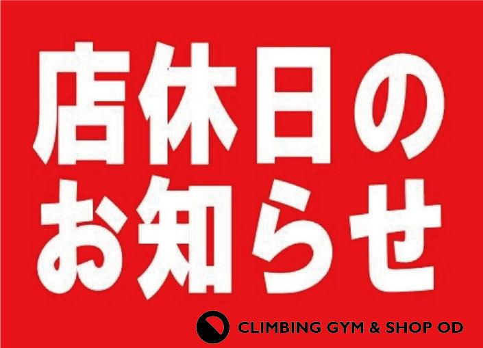 ~八幡店、店休日のお知らせ~_d0246875_18053027.jpg