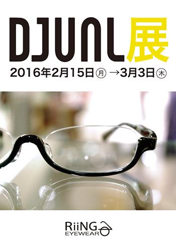DJUAL展 あと3日!_e0267277_20250775.jpg
