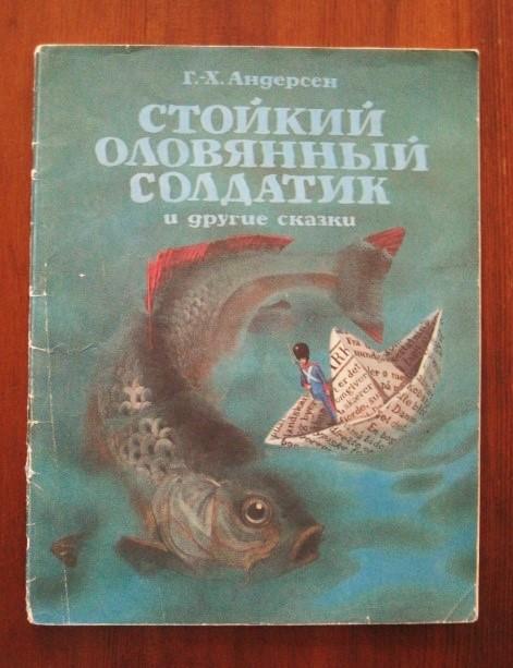 Book:ソ連時代の絵本「すずの兵隊とその他の物語 」_c0084183_15502369.jpg
