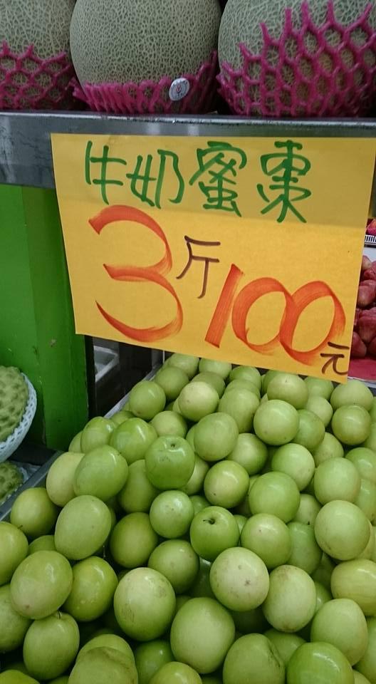 ■ 台湾水果(フルーツ)_e0094583_17482630.jpg