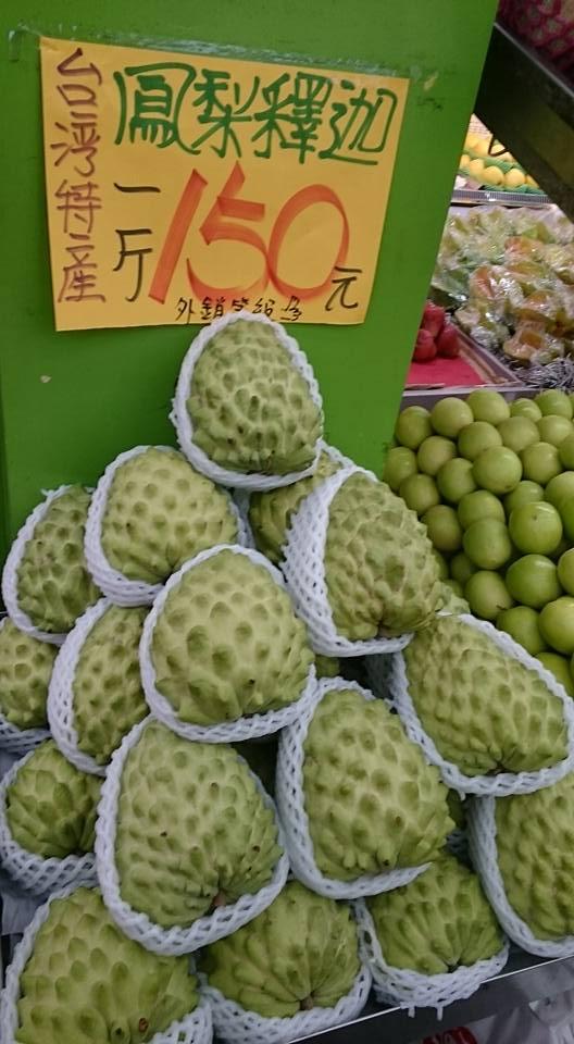 ■ 台湾水果(フルーツ)_e0094583_1749910.jpg