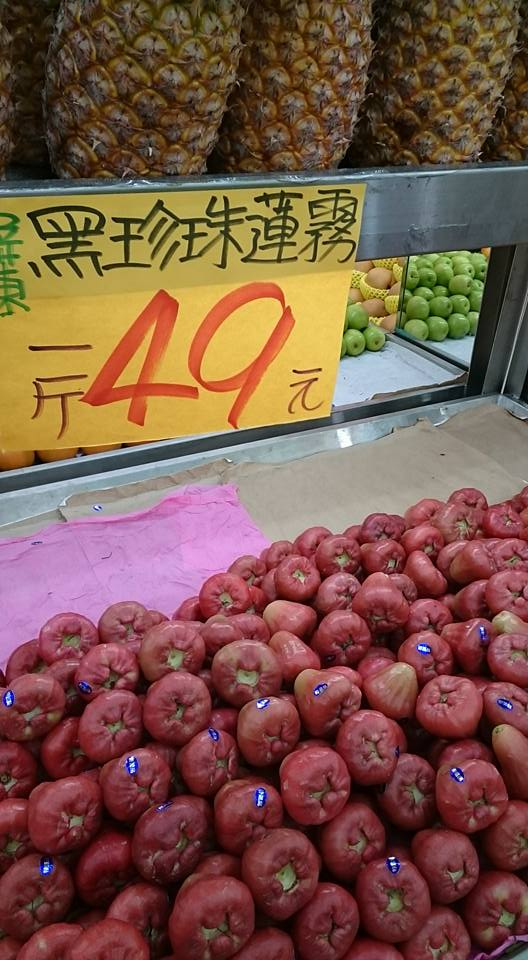 ■ 台湾水果(フルーツ)_e0094583_17504785.jpg