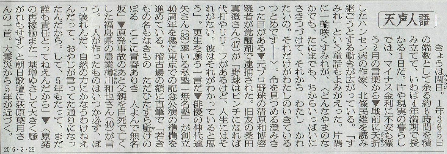 2016年2月29日茨城沖縄県人会第20回定期総会・新年会 その18_d0249595_725251.jpg