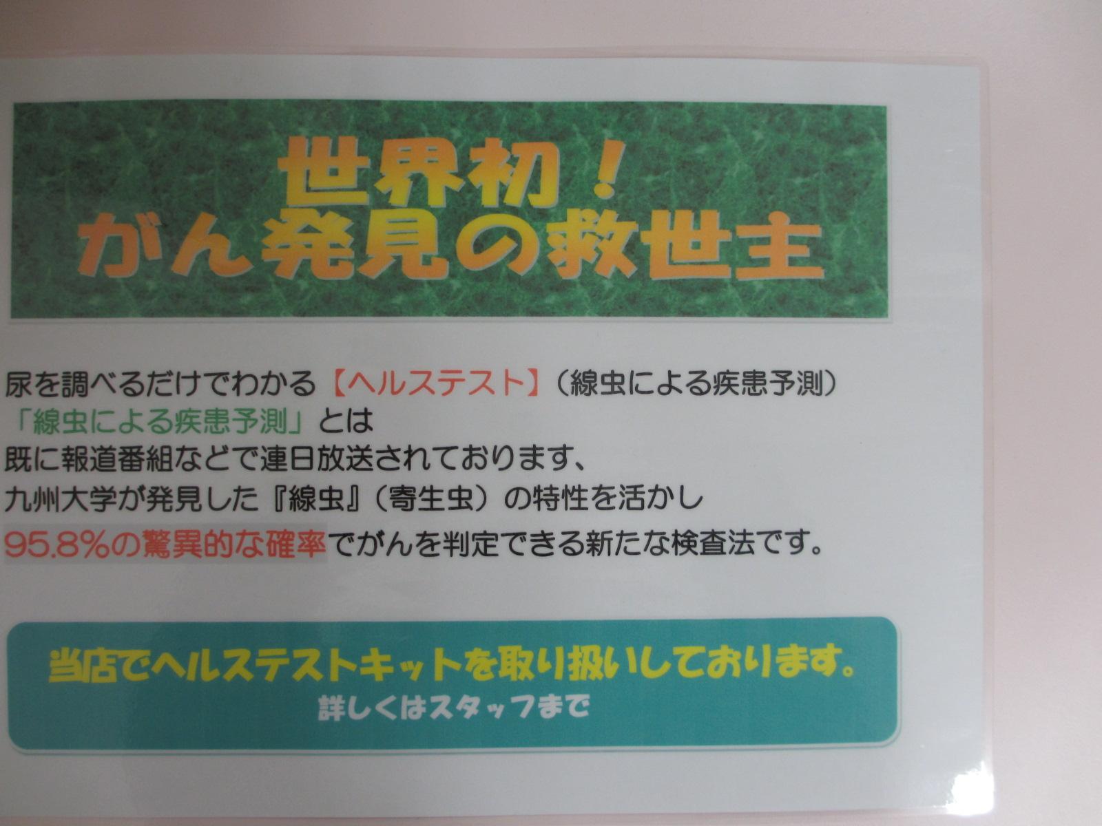 ガン検査_e0150006_2064466.jpg