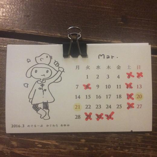 3月のお休み_c0192615_14561595.jpg