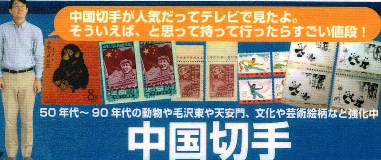 鹿児島市 切手買取 ジュエルカフェ_e0205124_14585635.jpg