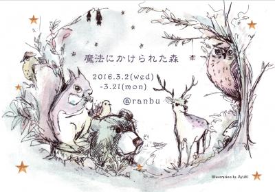 明日から「魔法にかけられた森」展です@大阪梅田ranbu_a0137727_22005932.png