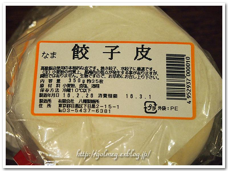 八幡製麺所の皮を使って焼き餃子と水餃子_b0054329_07010464.jpg