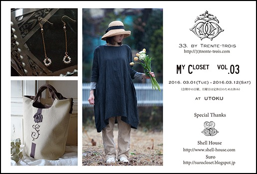 【 My Closet Vol.03】_c0112142_0243665.jpg