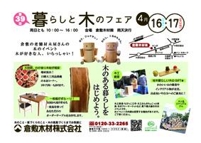 4/16.17「第39回 暮らしと木のフェア」開催決定!!_b0211845_11444804.jpg