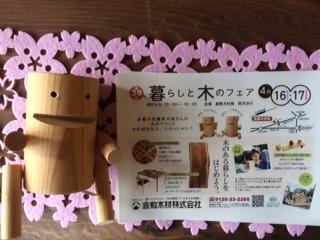 4/16.17「第39回 暮らしと木のフェア」開催決定!!_b0211845_11450282.jpg