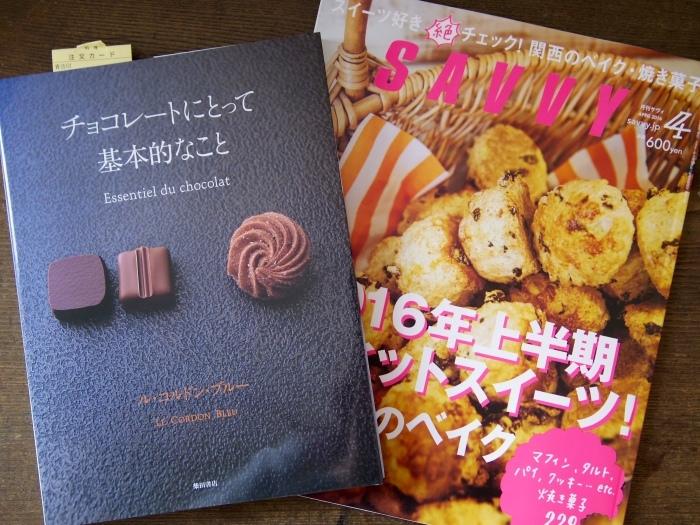 チョコ関係の買い物つづき_e0328046_09590494.jpg