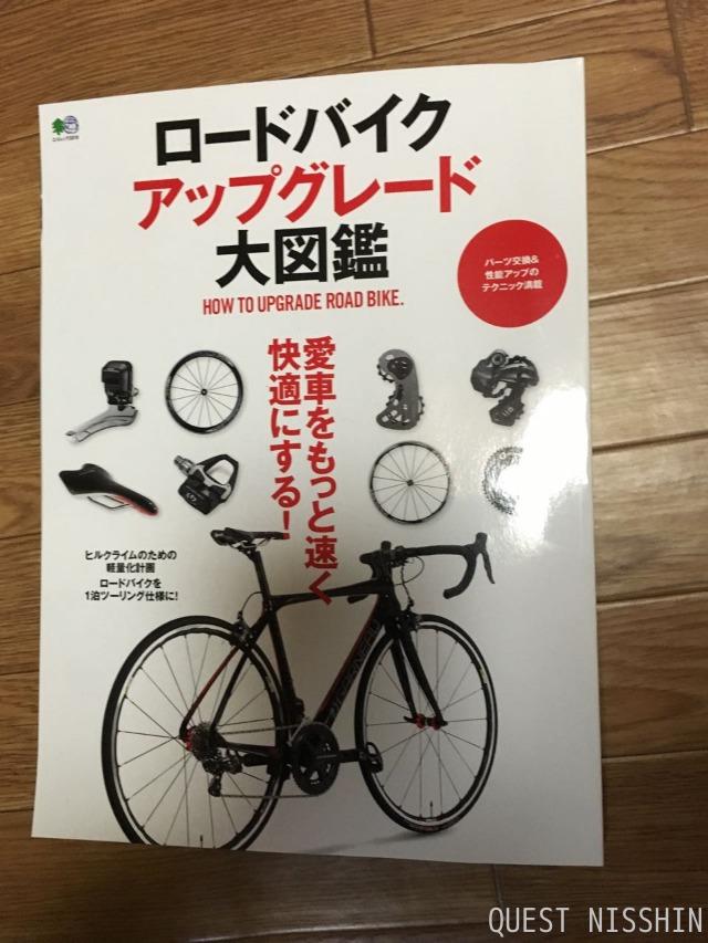2016.02.29「ロードバイクアップグレード大図鑑」_c0197974_5162098.jpg