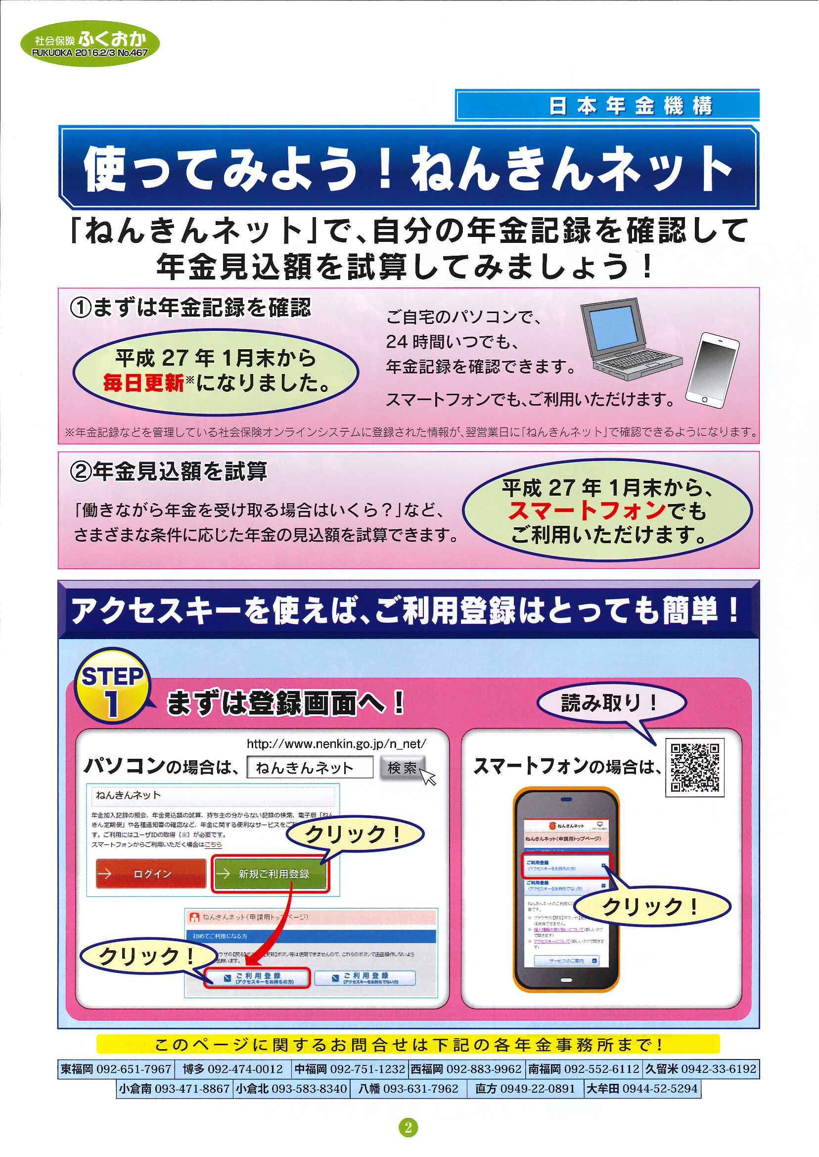 社会保険 「ふくおか」 2016年2・3月号_f0120774_16242242.jpg