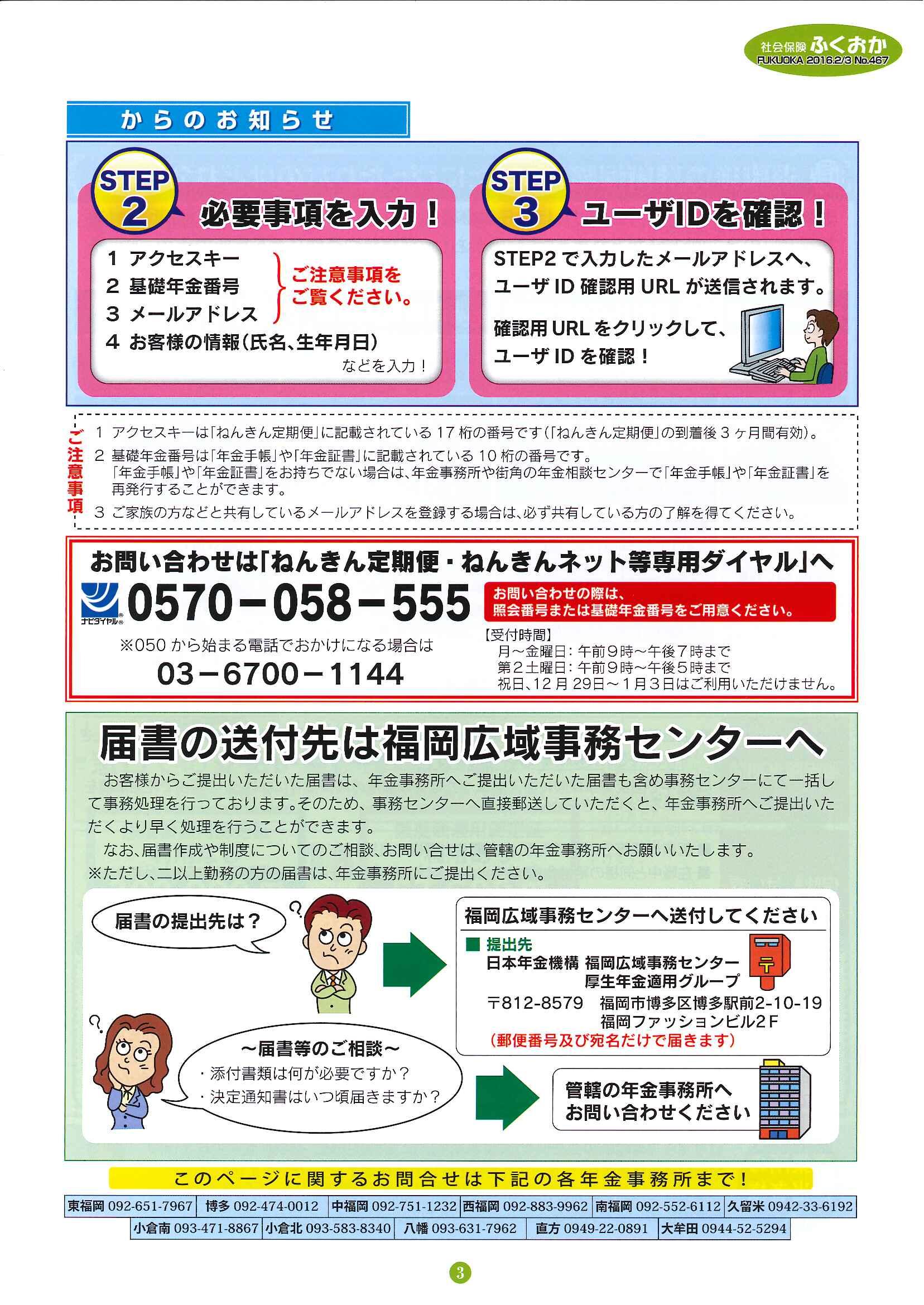 社会保険 「ふくおか」 2016年2・3月号_f0120774_1624328.jpg