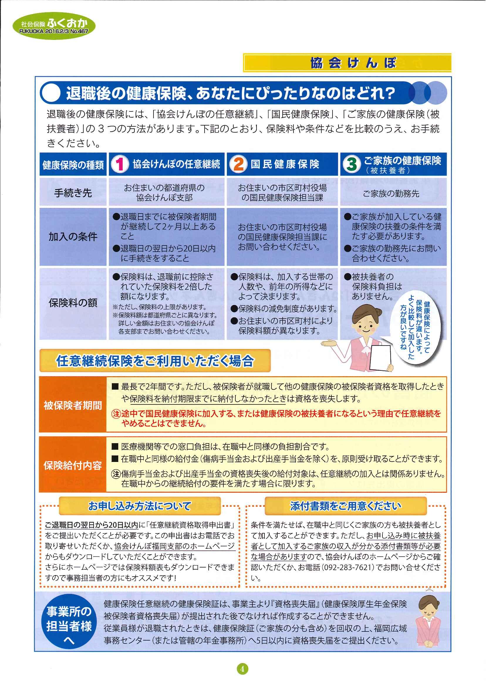 社会保険 「ふくおか」 2016年2・3月号_f0120774_16244289.jpg