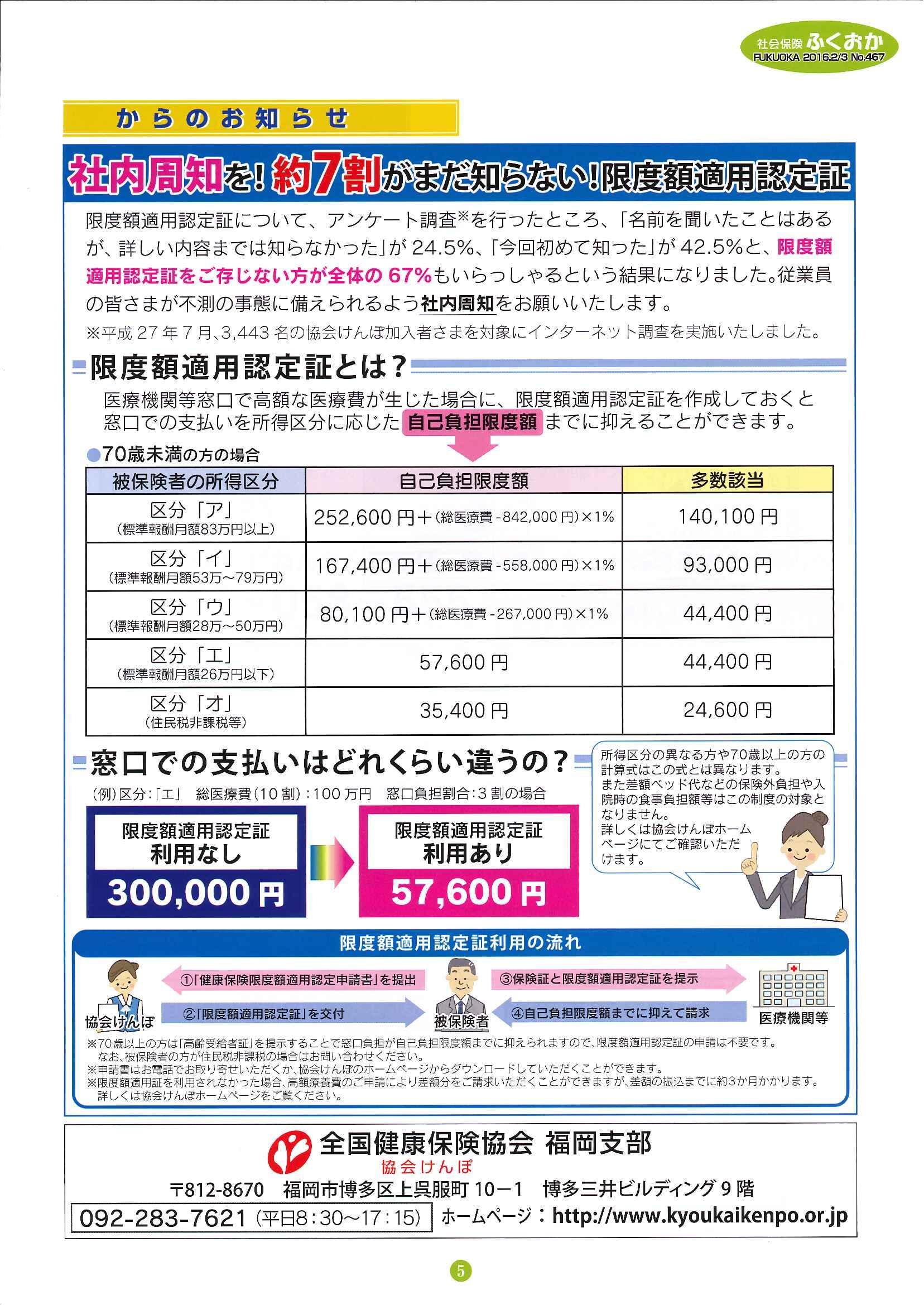 社会保険 「ふくおか」 2016年2・3月号_f0120774_16245175.jpg
