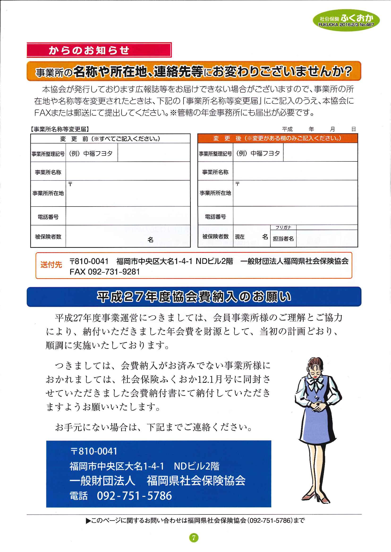 社会保険 「ふくおか」 2016年2・3月号_f0120774_16251411.jpg