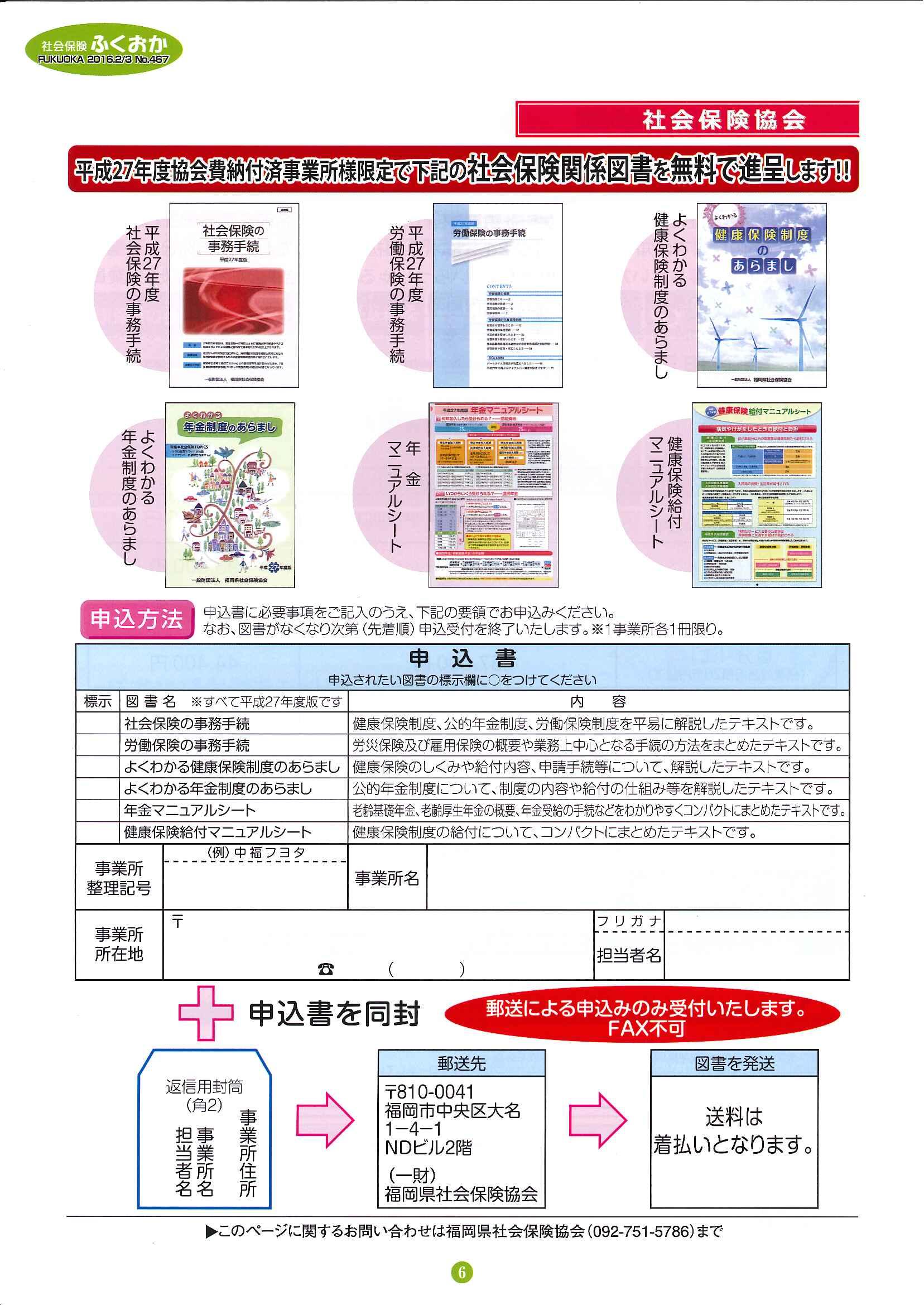 社会保険 「ふくおか」 2016年2・3月号_f0120774_1625350.jpg