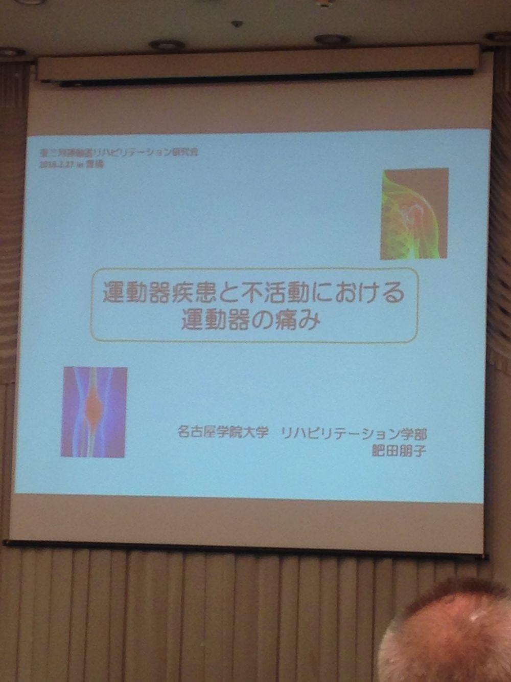 東三河運動器リハビリテーション研究会_c0234975_8583964.jpg