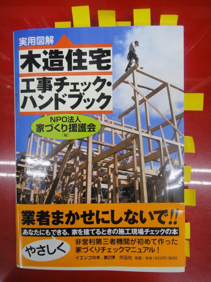 ◆改訂版のチェック ~木造住宅工事チェックハンドブック~_f0238779_1794344.jpg