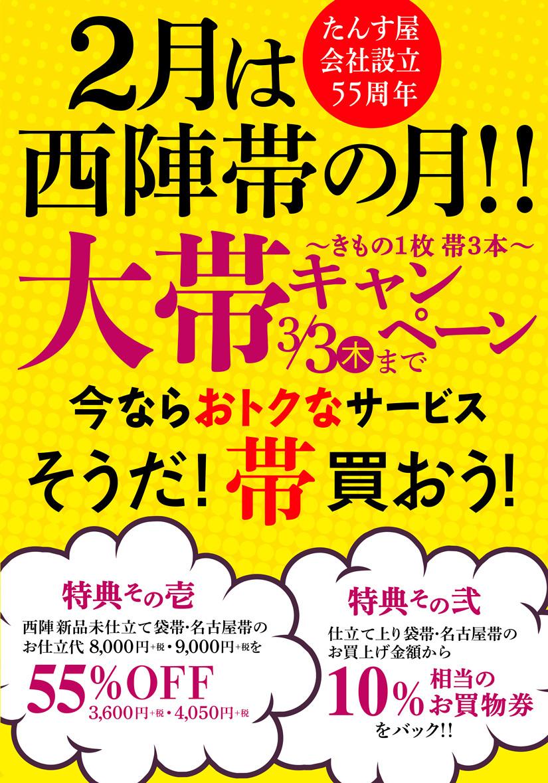 大・帯キャンペーン終了まで残りわずか!_b0228496_10505909.jpg