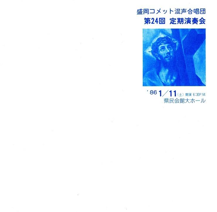 第24回定期演奏会_c0125004_03352032.jpg