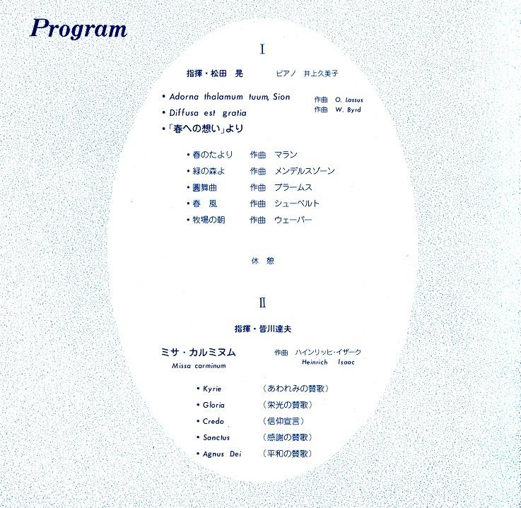第24回定期演奏会_c0125004_03363965.jpg