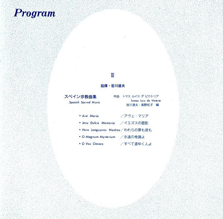 第24回定期演奏会_c0125004_03382757.jpg