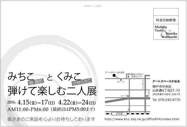 舘康昈 小林くみこ二人展_b0068412_179916.jpg
