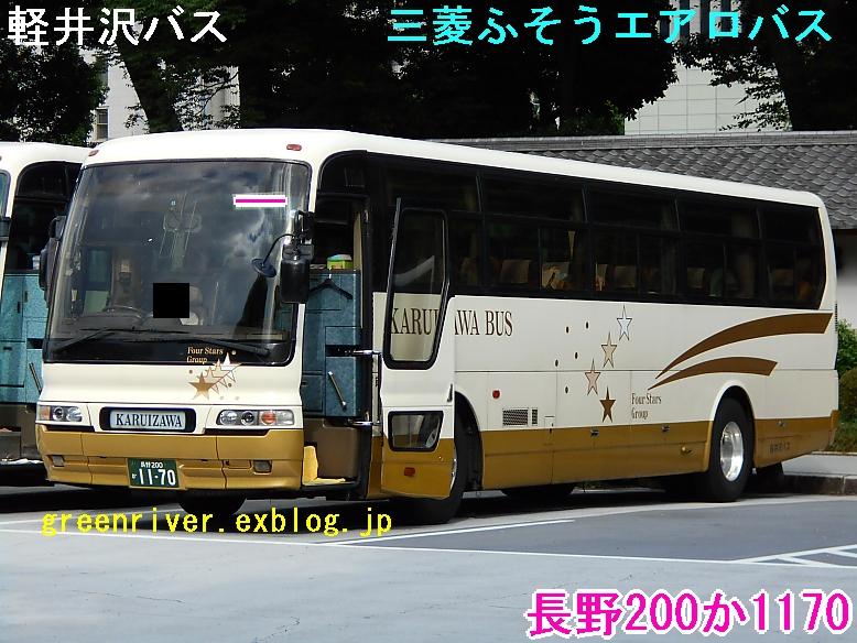 軽井沢バス 1170_e0004218_20352510.jpg