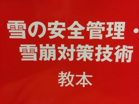 山岳ガイド研修会!_f0101226_20561415.jpg