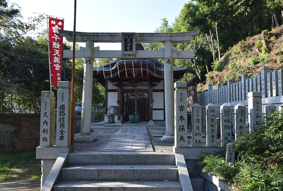 白鷺の天守閣がよみがえった姫路城を歩く。 その10 ~男山・千姫天満宮・配水公園~_e0158128_19180244.jpg